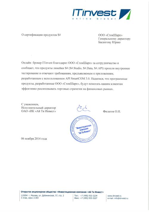 Сертификация Ай-Ти_stocksharp_061114.jpg
